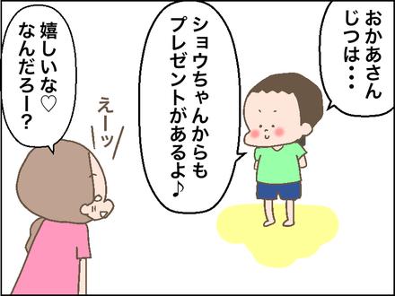 誕プレ2−1