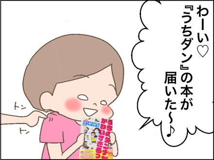 0921うちダン1