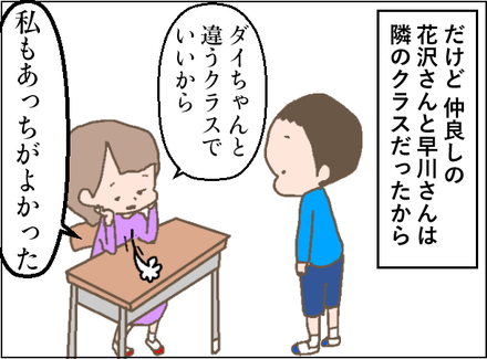 20190419恋バナ3