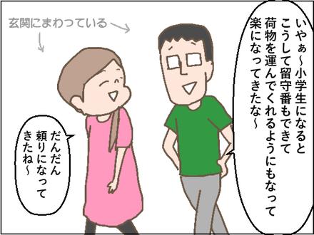 20200529頼り3