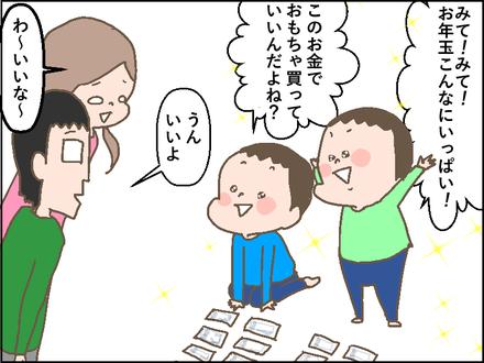20180107お年玉2