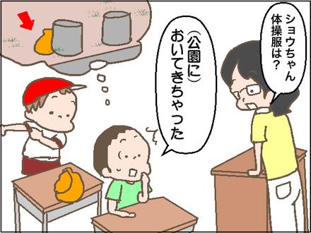 二面性4−3