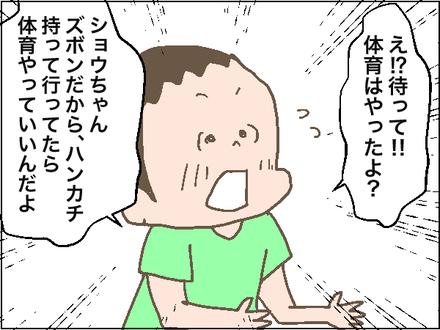 二面性3−3