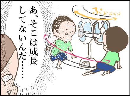 20190607扇風機4