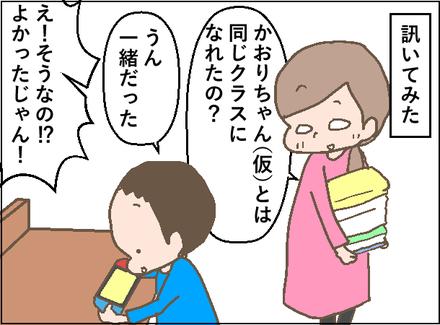 20190419恋バナ2