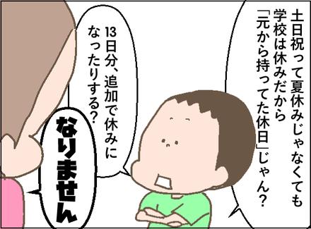 20190701俺休み4