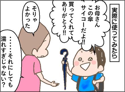 20190628耐風傘3