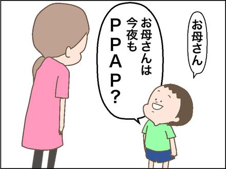 0929PPAP1