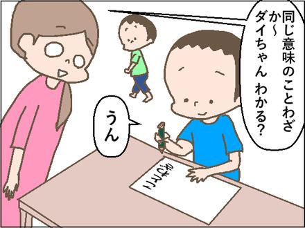 20200518ことわざ1
