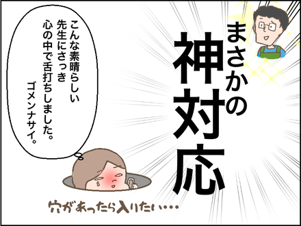 きっかけ2−4