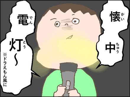 20200127懐中電灯3