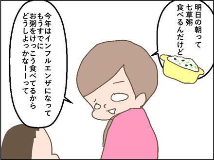 20190109七草粥2
