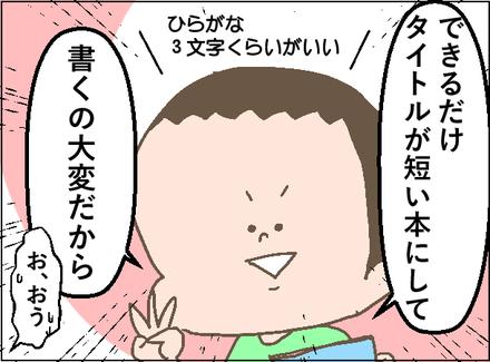 読書ノート4