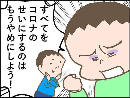 20200401ペコぱ4