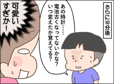20190603言いつけ4