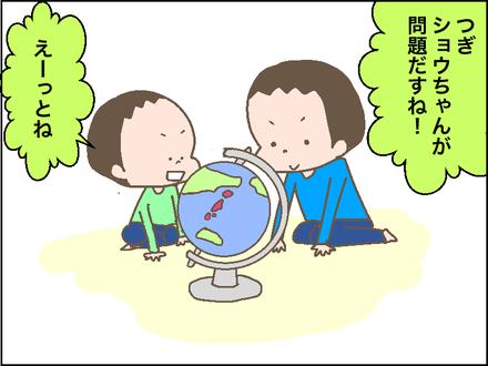 20180511地球儀2