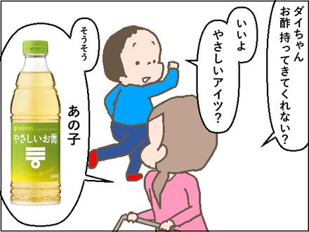 20200120お酢2