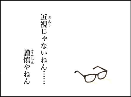 20190626謹慎4