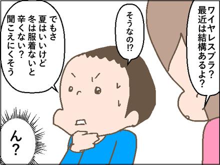 ワイヤレス3