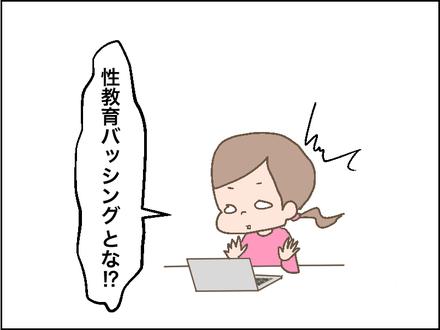 バッシング1