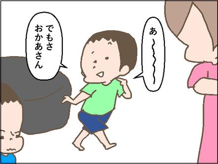 20191002赤ちゃんじゃない2