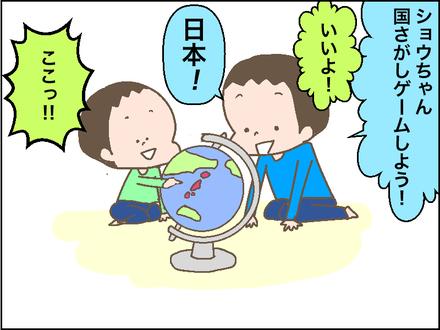 20180511地球儀1