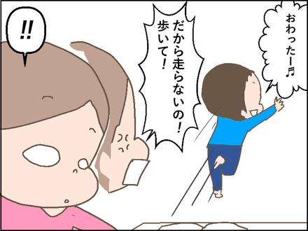 20190212歩くの漢字3