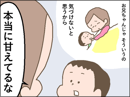20191119寝る4