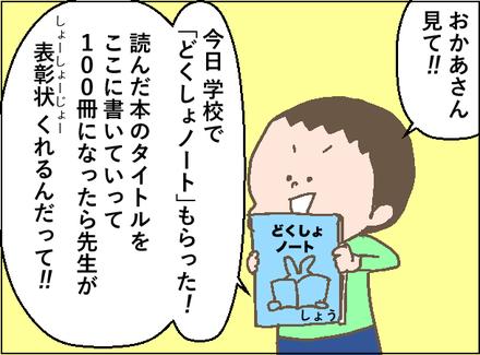 読書ノート1