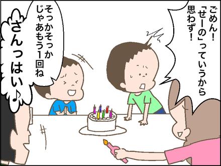20180601ショウ誕生日3