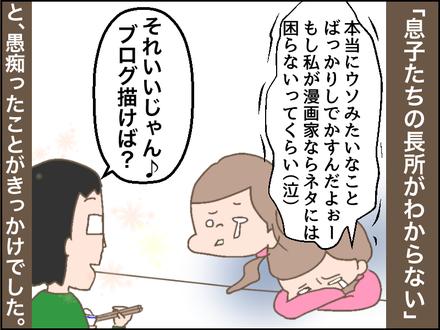 自己紹介03