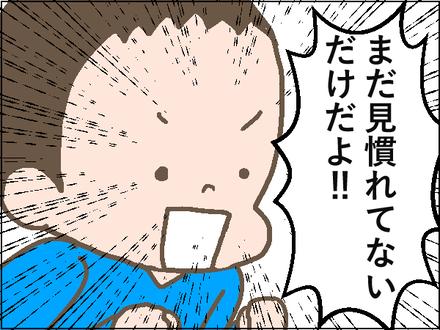 20200410慣れ3