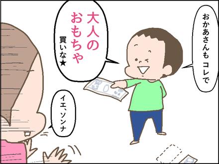 20180107お年玉4