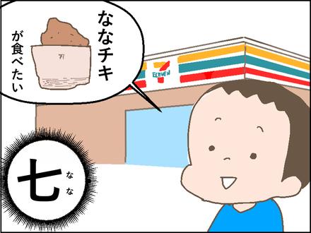 20180109七草粥4
