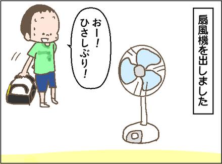 20190607扇風機1