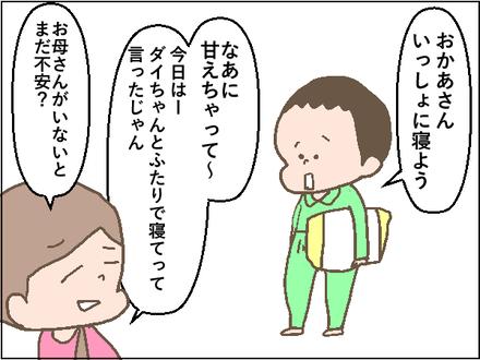 20191119寝る1