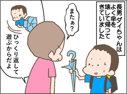 20190628耐風傘1