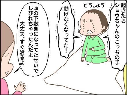 20180516しびれ3
