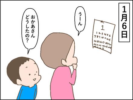 20180109七草粥1