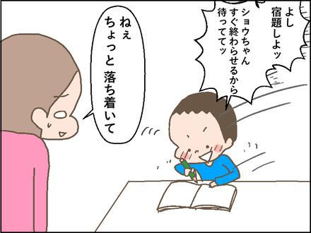 20190212歩の漢字2