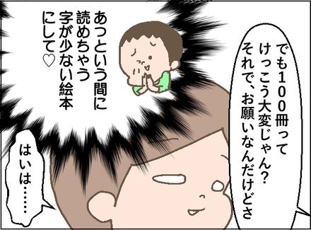 読書ノート3