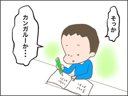 カンガルー3