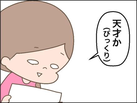 1108ひき算4