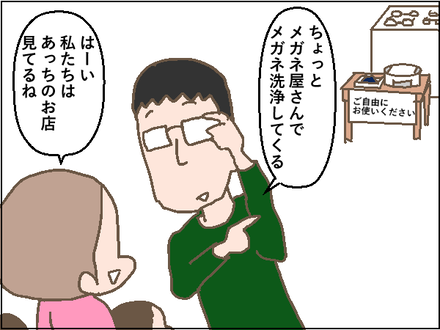 20191126メガネ洗浄1