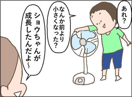 20190607扇風機2
