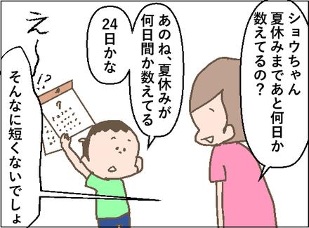 20190701俺休み2