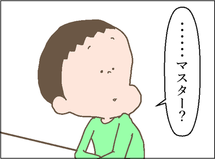 20190322マスター4