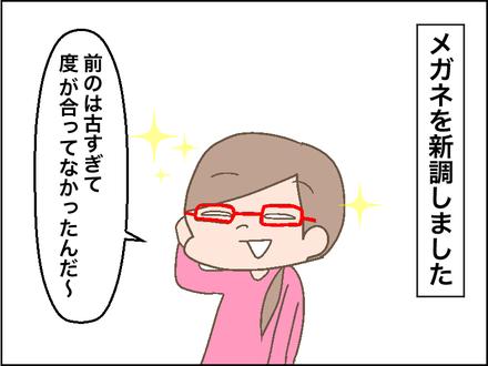 20180125メガネ1