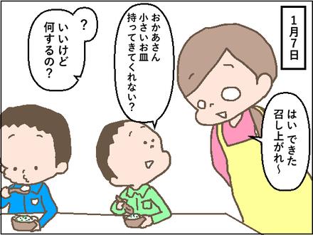 20200108七草粥3