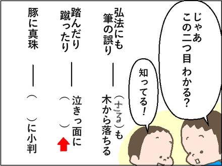 20200518ことわざ3